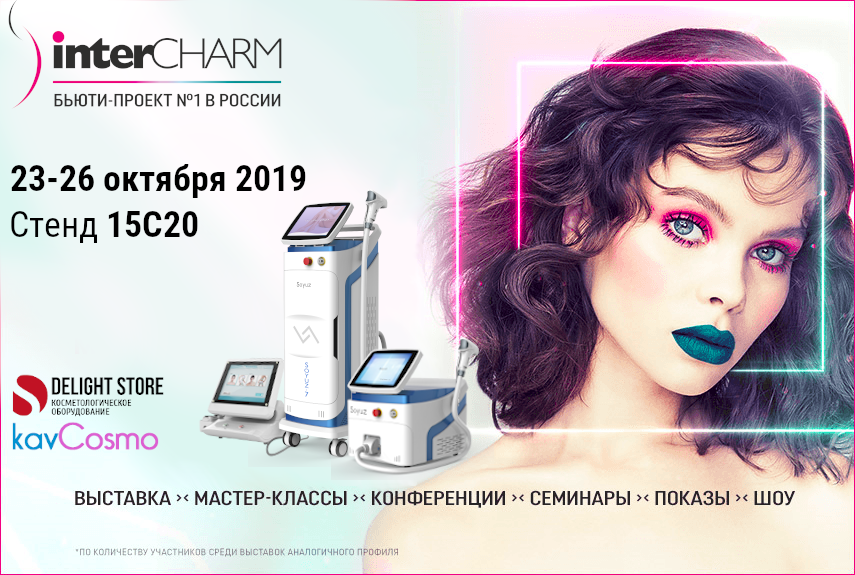 DELIGHT Store | Интершарм 2019
